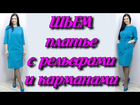 0009d09657f Как сшить рельефы в платье  Как сшить платье с карманами часть 1 ...