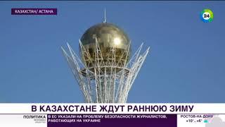 Казахстан ждет ранняя зима - МИР24