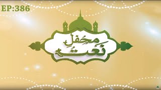 Mehfil e Naat Episode 386 ¦ محفلِ نعت ¦ Madani Channel