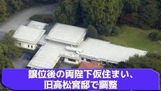 譲位後の両陛下仮住まい、旧高松宮邸で調整 高輪皇族邸 検索動画 2