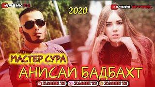 АНИСАИ БАДБАХТ / АНА РЕПИ ОШИКИ / ИХЕЛИ РЕП ДА ЮТУБ НАБД😍💔/ МАСТЕР СУРА / ХИТ 2020