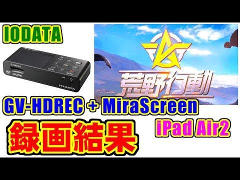 [GV-HDREC] 荒野行動 [iPad Air2]