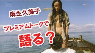 名だたる映画監督たちからのオファーが絶えない実力派女優、 麻生久美子...