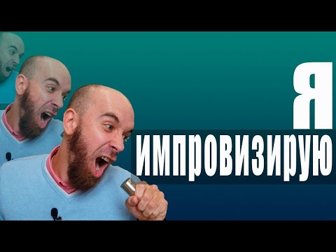 """Мой пример словесной импровизации """"Мастер одного слова"""""""