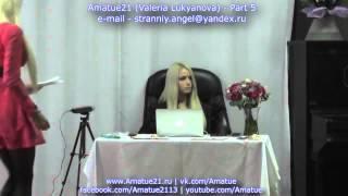 Amatue 21 Cеминар по Ð'ТП день первый, часть 5