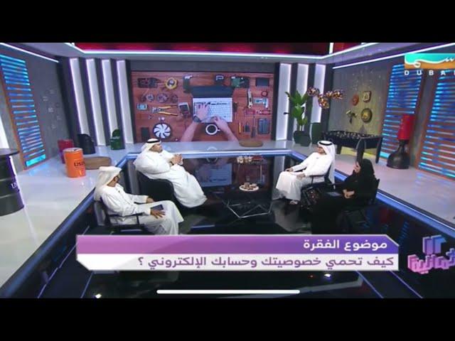 أمانك الإلكتروني وخصوصيتك - اللقاء الخامس على قناة سما دبي ضمن الفقرة التقنية في برنامج 12ثمانية