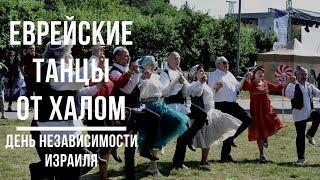 День независимости Израиля - еврейские танцы от Халом