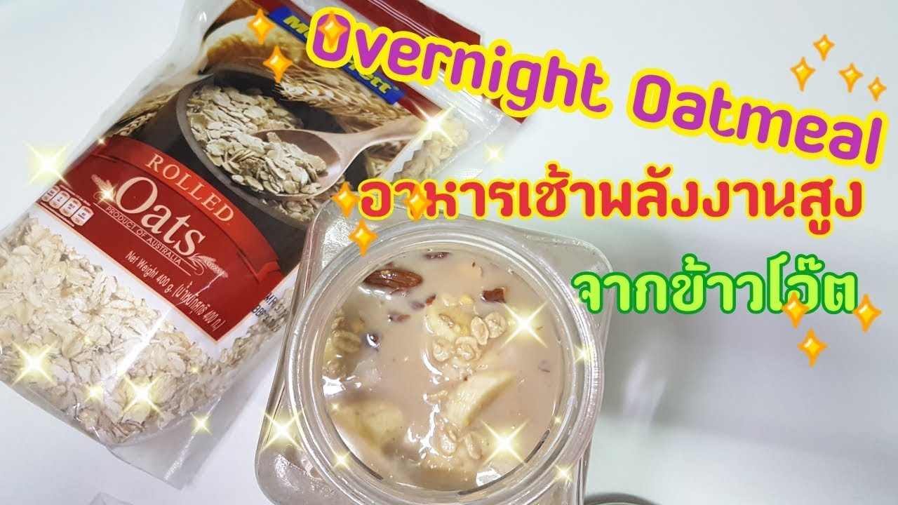 Overnight Oatmeal (โอเวอร์ไนท์โอ๊ตมีล) อาหารเช้าลดน้ำหนักพลังงานสูงจากข้าวโอ๊ต