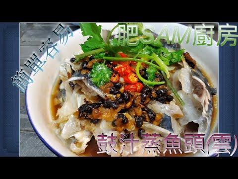 鼓汁蒸魚頭(雲)簡單易做!Steamed Fish Head With Drum Sauce家常小菜系列