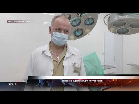 Покращення медичних послуг у гірській місцевості