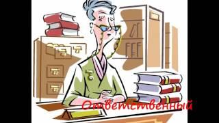 Сасовская  детская библиотека (Рязанская обл.) Портрет современного детского библиотекаря