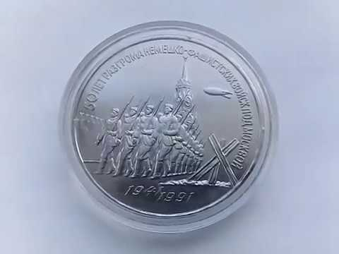 3 рубля . 1991 год. 50 лет разгрома нем.фаш.войск под Москвой