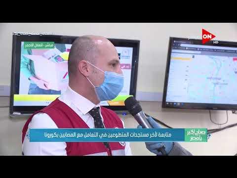 صباح الخير يا مصر - متابعة لأخر مستجدات المتطوعين في التعامل مع المصابين بكورونا  - نشر قبل 5 ساعة