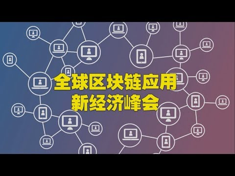IOTW conference - Disruptive technology to bring blockchain to every household
