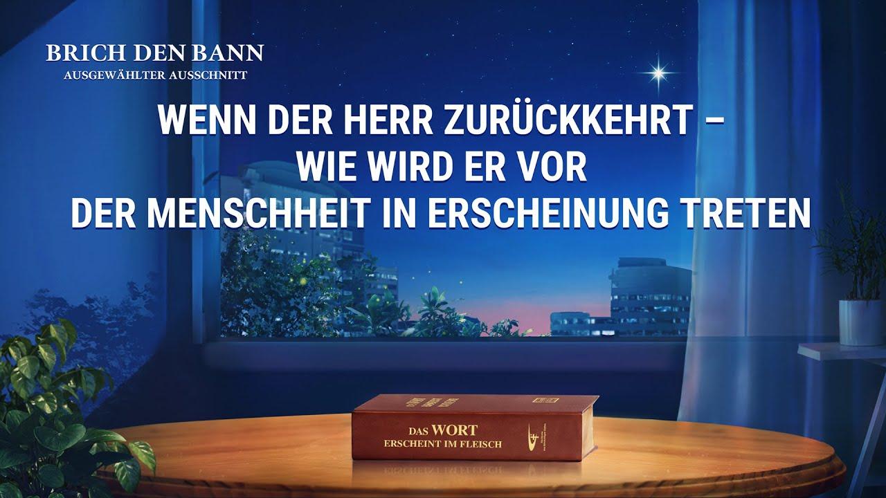 Christlicher Film | Brich den Bann Clip 2 – Wenn der Herr zurückkehrt – wie wird Er vor der Menschheit in Erscheinung treten?