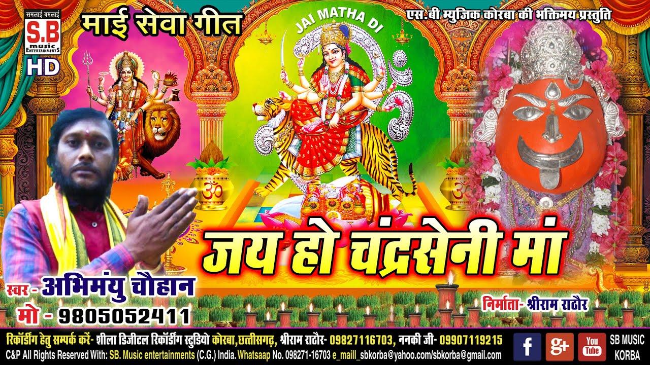 Jay Ho Chandraseni Ma | New Jas Geet | Jagdis Sarthi | Chhattisgarhi Jas Song | SB 2020