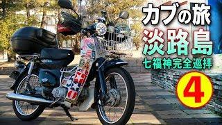 宝生寺に到着!その4【スーパーカブ:淡路島一周】カブの旅 モトブログ