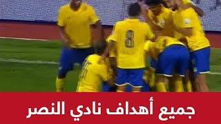 """جميع أهداف نادي #النصر الموسم الماضي مونتاج """" عمر بالبيد """" 2017 - 2018"""