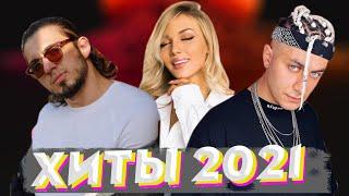 ХИТЫ 2021 🔝 ЛУЧШИЕ ПЕСНИ 2021 🎵 НОВИНКИ МУЗЫКИ 2021 🔥 РУССКАЯ МУЗЫКА 2021 🔊 RUSS SCHE MUS K 2021