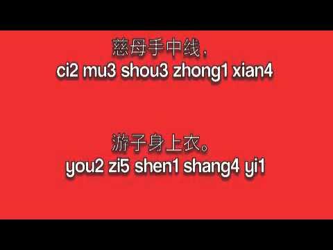 Learn Chinese Poem You Zi Yin