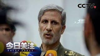 《今日关注》 20200109 伊朗称在准备下一次打击 美伊冲突会否升级?| CCTV中文国际