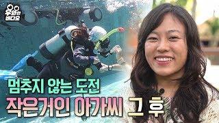작은거인 희진 씨의 두 번째 이야기, 이번엔 스쿠버다이빙에 도전한다!┃Tiny Giant Hee-Jin's Infinite Challenge (Part 2 Scuba Diving)