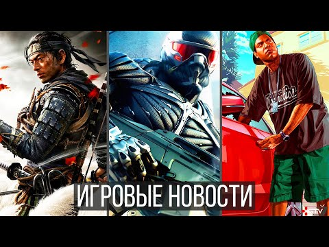 ИГРОВЫЕ НОВОСТИ GTA 6 удивит, Crysis 4, Ghost of Tsushima, Godfall, Cyberpunk 2077, XCOM Chimera,PS5