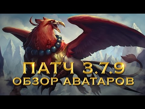 видео: Обзор аватаров патча 3.7.9