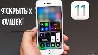 9 СКРЫТЫХ ФИШЕК НА iOS 11 о которых ЕЩЕ НИКТО НЕ ЗНАЕТ
