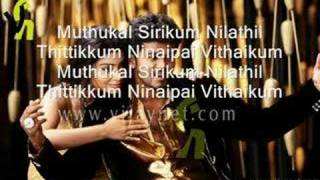 Ponmagal vanthal lyrics