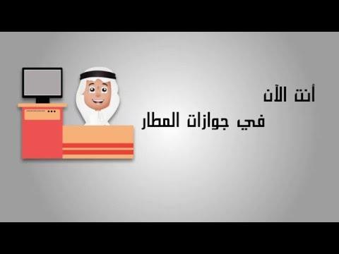 King Fahd International Airport Intro