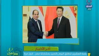 دبلوماسي سابق:مصر تعبر عن رؤية الدول النامية في قمة العشرين.. فيديو