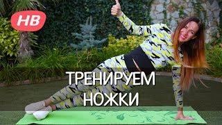 Упражнения для НОГ. ХУДЕЕМ в БЁДРАХ. Happy Body