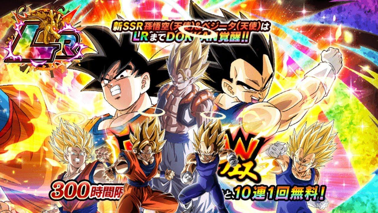 1090 Stones Lr Gogeta Lr Angel Goku Vegeta Banner Summons Dbz Dokkan Battle Youtube