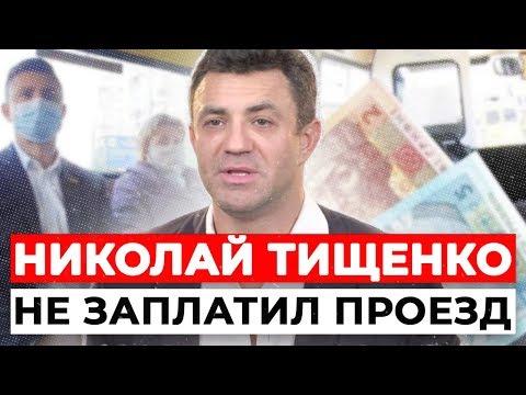 Говорил, что льготы! Нардеп Тищенко не оплатил проезд в маршрутке