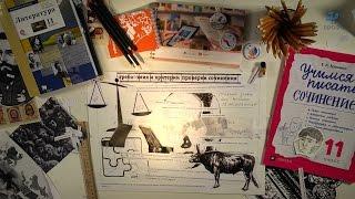 Как написать хорошее итоговое СОЧИНЕНИЕ? Требования и критерии