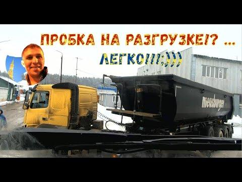 Устроили пробку на стройке;)