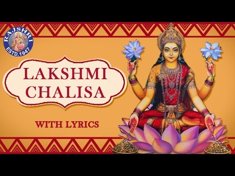 Full Shri Lakshmi Chalisa With Lyrics | Powerful Lakshmi Mantra For Wealth | लक्ष्मी चालीसा
