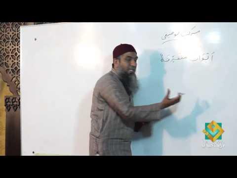 Learn Arabic  Lecture -17 _2014  [FULL HD] Arabic Grammar for Understanding the Quran