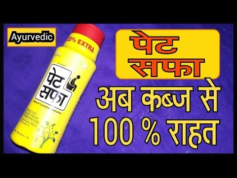 Pet Safaa Effective Relief From Constipation / Review Hindi