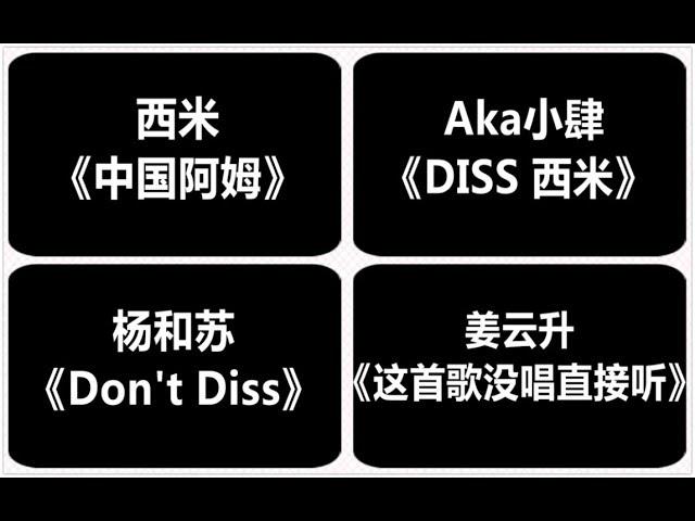 DISS合集:西米《中国阿姆》Aka小肆《DISS 西米》杨和苏《Don't Diss》姜云升《这首歌没唱直接听》 #1