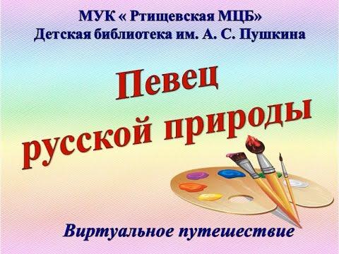 Певец русской природы - YouTube