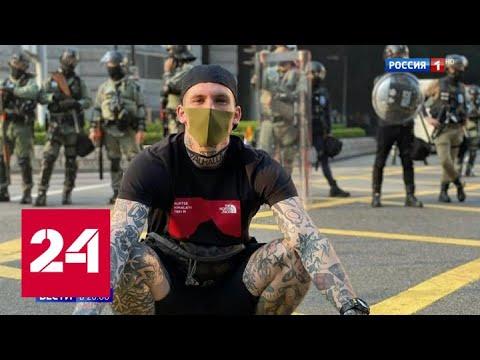 Свастика в Гонконге: украинские неонацисты приехали делиться опытом - Россия 24