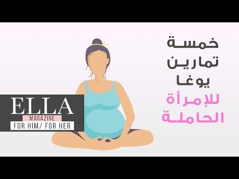 خمسة تمارين يوغا للإمرأة الحاملة  |  Five Yoga exercises for Pregnant woman