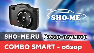 SHO-ME COMBO SMART. Радар-детектор с видеорегистратором - полный обзор