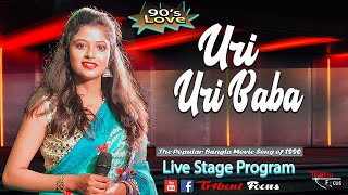 Uri Uri Baba - Balidan | Bengali Flim Song | Rakhee Gukzar | Ariyoshi Synthia Stage Performance
