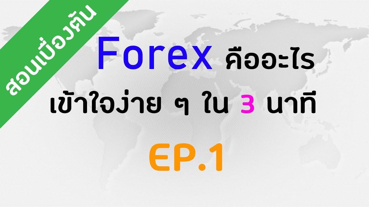 Ep.1 Forex คืออะไรเข้าใจง่าย ๆ ใน 3 นาที