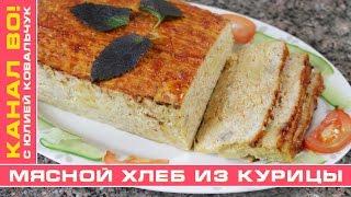Мясной Хлеб из Курицы | Meat Bread from the Chicken