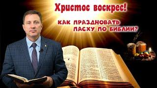 Проповедь - Христос воскрес Как праздновать пасху по библии