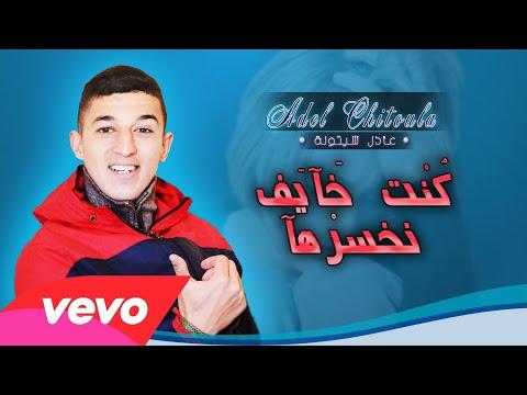 Adel Chitoula • كنت خآيف نخسرهآ •   EXCLUSIVE Music Lyric [ عادل شيتولا ]